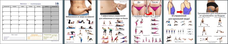 фитнес - календарь с упражнениями