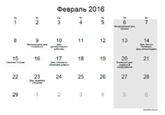 Календари 2016 2017 года