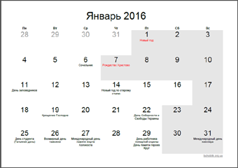 Календарь турниров по дзюдо 2017