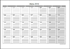 Государственный праздники 2014 года
