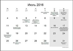 Мусульманский календарь за 1993 год