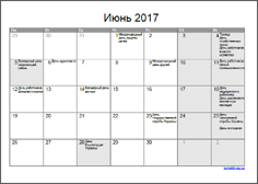Сталин 2016 календарь на