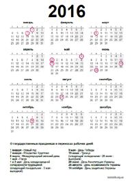 Календарь Бухгалтера Скачать - фото 9