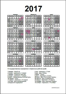 Календарь с чётными-нечётными неделями 2016