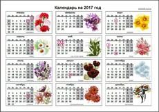 Красивый черно белый календарь 2017 год
