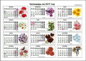 Календарь выходных на новогодние дни