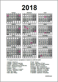 Производственный календарь на 2018 год (6-дневная рабочая...)