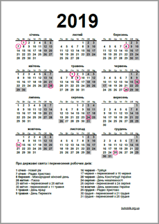 Calendar 2019 Ua