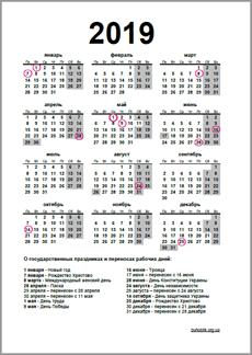 Календарь на 2019 год с праздниками и выходными - КалендарьГода в 2019 году