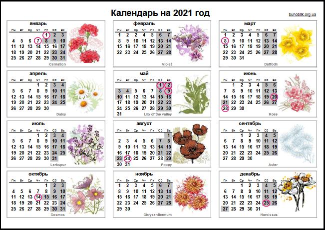 Праздники - 2021 (Украина), Календарь праздничных и выходных дней